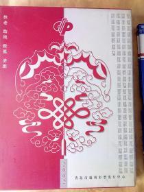 青岛风光福利彩票珍藏册 第1.2.3版 。 三册全