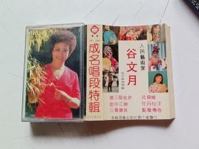 磁带 人民艺术家 谷文月 成名唱段特辑