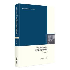 中国戏曲地理与数字地图创建研究9787506885041中国书籍