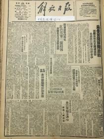 中华民国三十年1941年解放日报 希特勒战略计划失败。八一三四周年纪念蒋委员长告全国国民书,延安市区选完成,边府出版三年工作报告书