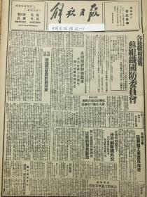中华民国三十年1941年解放日报 陕西省及晋冀豫工会电贺中国共产党成立二十周年纪念,徐特立我和党有历史上不可分离的关系,德国闪电战计划破产。德国,意大利承认汪伪傀儡