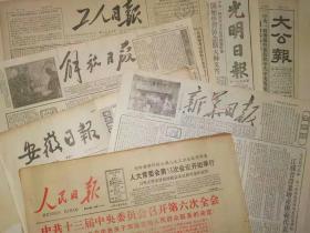 原版人民日报1980年7月16日