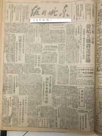 中华民国35年1946年东北日报 美国三大托拉斯控制了原子弹生产,西北民主联军起义的组织者,戏剧专刊旧剧改造专号记评剧惰谈会
