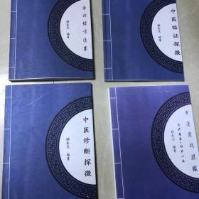 杨春虎老师:舌诊经方,妇科心法,伤寒金匮,中医实战带教录六本