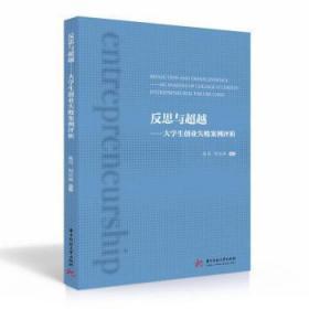 全新正版图书 反思与:大学生创业失败案例评析陈丹华中科技大学出版社9787568071710 大学生创业案例本科及以上东方博古书城