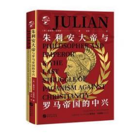 全新正版图书 朱利安大帝与罗马帝国的中兴爱丽丝·加德纳华文出版社有限公司9787507554694 罗马帝国历史普通大众东方博古书城