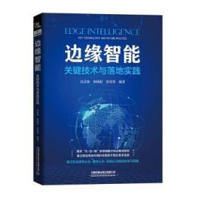 全新正版图书 边缘智能:关键技术与落地实践高志强中国铁道出版社9787113275624 智能技术普通大众东方博古书城
