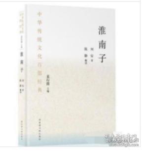 中华传统文化百部经典·淮南子(精装)