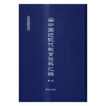 全新正版图书 中现代教育资料汇编:1912-1926未知海豚出版社9787511034007 教育史中国资料东方博古书城