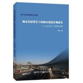 全新正版图书 城市发展背景下的城市道路景观研究:以北京二环路为例李磊人民交通出版社股份有限公司9787114170614 城市道路景观设计研究中国普通大众东方博古书城