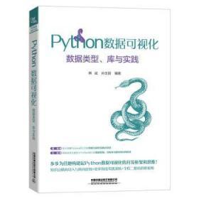 全新正版图书 Python数据可视化:数据类型、库与实践熊斌中国铁道出版社9787113275655 软件工具程序设计专业数据分析人员数据库工程师和东方博古书城