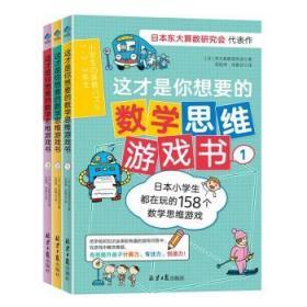 全新正版图书 这才是你想要的数学思维游戏书(全三本)东大算数研究会北京社9787547738757 智力游戏少儿读物岁东方博古书城