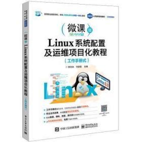 Linux系统配置及运维项目化教程(工作手册式)