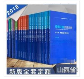 正版包邮2018山西定额 2018太原市修缮建筑工程预算定额(共三册)j