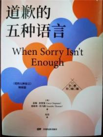 全新正版图书 道歉的五种语言(升级版)(精)盖瑞·查普曼中国电影出版社9787106051358 言语交往语言艺术通俗读物普通大众东方博古书城