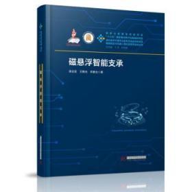 全新正版图书 磁悬浮智能支承胡业发华中科技大学出版社9787568067041 磁悬浮轴承设计普通大众东方博古书城