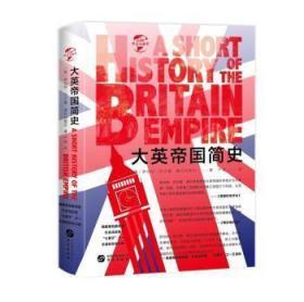全新正版图书 大英帝国简史罗伯特·巴尔曼·莫厄特华文出版社9787507554687 英国历史普通大众东方博古书城