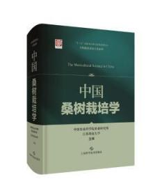 中国桑树栽培学(中国栽桑养蚕专著系列)