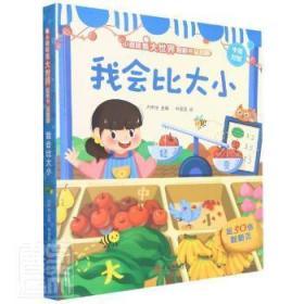 全新正版图书 我会比大小林诺晨青岛出版社有限公司9787555298014 常识课学前教育教学参考资料岁东方博古书城