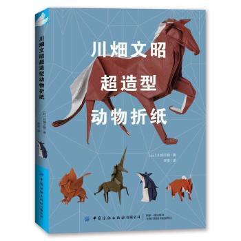 川畑文昭超造型动物折纸