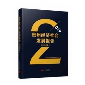 贵州经济社会发展报告(2019年)