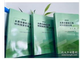 正版包邮 2018山西省定额 2018山西省太原市建设工程预算材料价格 三册j