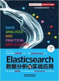 全新正版图书 Elasticsearch数据分析与实战应用伟德中国铁道出版社9787113278861 搜索引擎程序设计本书适合搜索工程师数据分析师数东方博古书城
