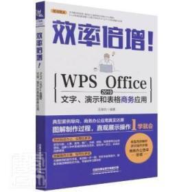 全新正版图书 效率倍增(WPS Office2019文字演示和表格商务应用)晓均中国铁道出版社9787113276652 办公自动化应用软件高职东方博古书城