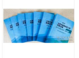正版包邮2018山西定额 2018太原市修缮安装工程预算定额(共7册)j