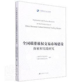 全国碳排放权交易市场建设探索和实践研究
