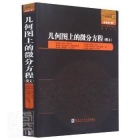 几何图上的微分方程(俄文版)/国外优秀数学著作原版系列