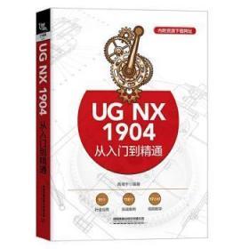 全新正版图书 UG NX1904从入门到精通高海宁中国铁道出版社9787113278458 计算机辅助设计应用软件高职东方博古书城