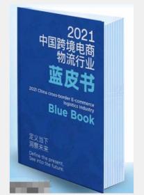 2021中国跨境电商物流行业蓝皮书  j