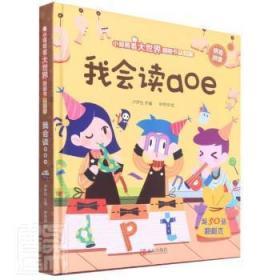 全新正版图书 我会读aoe钟伟琼青岛出版社有限公司9787555298052 汉语拼音学前教育教学参考资料岁东方博古书城