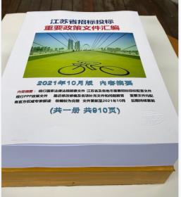 2021年实时更新 江苏省招标投标重要政策文件汇编 定额解释 j