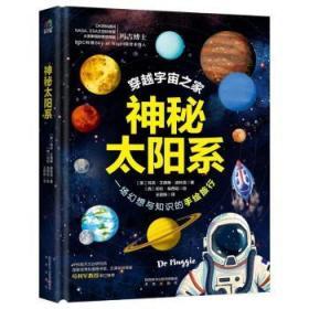 全新正版图书 神秘太阳系玛吉·艾德琳·波科克未来出版社9787541762000 太阳系青少年读物岁东方博古书城