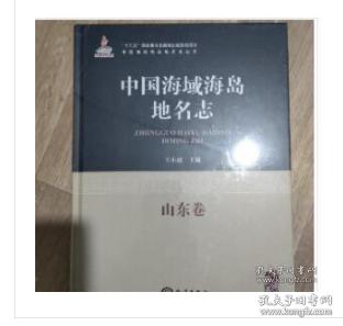 中国海域海岛地名志-山东卷
