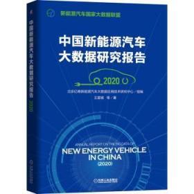 全新正版图书 中国新能源汽车大数据研究报告(2020)坡机械工业出版社9787111661924 新能源汽车工业研究报告中国普通大众东方博古书城