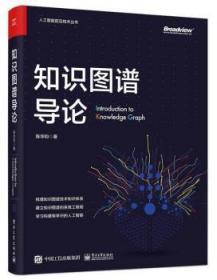 全新正版图书 知识图谱导论陈华钧电子工业出版社9787121406997 人工智能知识管理本书在技术广度和深度上兼具极强东方博古书城