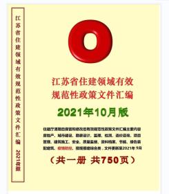 2021年 实时更新 江苏省住建领域**规范性政策文件汇编  j