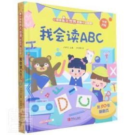 全新正版图书 我会读ABC卢声怡青岛出版社有限公司9787555298045 英语课学前教育教学参考资料岁东方博古书城