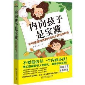 全新正版图书 内向孩子是宝藏张乐北京理工大学出版社有限责任公司9787568298421 内倾格儿童教育家庭教育大众东方博古书城