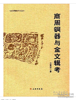 商周铜器与金文辑考