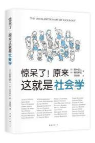 全新正版图书 惊呆了原来这就是社会学田中正人南海出版公司9787544280914 社会学通俗读物普通大众东方博古书城