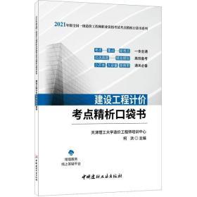 建设工程计价考点精析口袋书 /天津理工大学造价工程师培训中心
