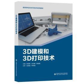 3D建模和3D打印技术