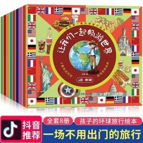 让我们一起畅游世界 我的第一套环球旅行绘本全套8册 正版儿童地理知识启蒙绘本 小学版世界地理百科全书 非注音版少儿科普书籍