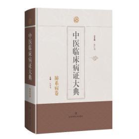 中医临床病证大典·肺系病卷 /陈仁寿