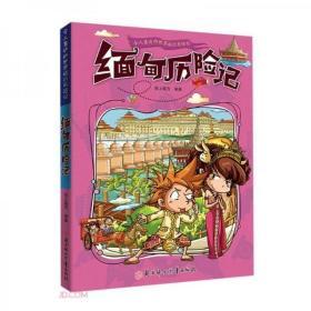 漫画书7-10岁缅甸历险记地理百科科普读物世界地理历险记系列漫画书儿童7-10岁图书