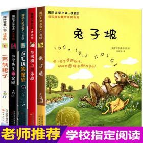 国际大奖小说注音版 5册全套 适合小学生二年级课外书 兔子坡三年级必读五毛钱的愿望课外阅读书籍一年级下册苹果树上的外婆全集